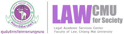 ศูนย์บริการวิชาการทางกฎหมาย คณะนิติศาสตร์ มหาวิทยาลัยเชียงใหม่