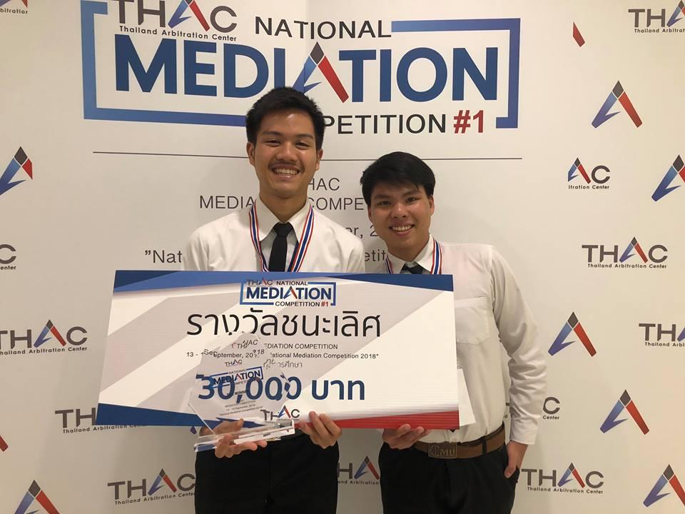 รางวัลชนะเลิศการแข่งขันการประนอมข้อพิพาทจำลอง ในหัวข้อพิพาทเชิงพาณิชย์