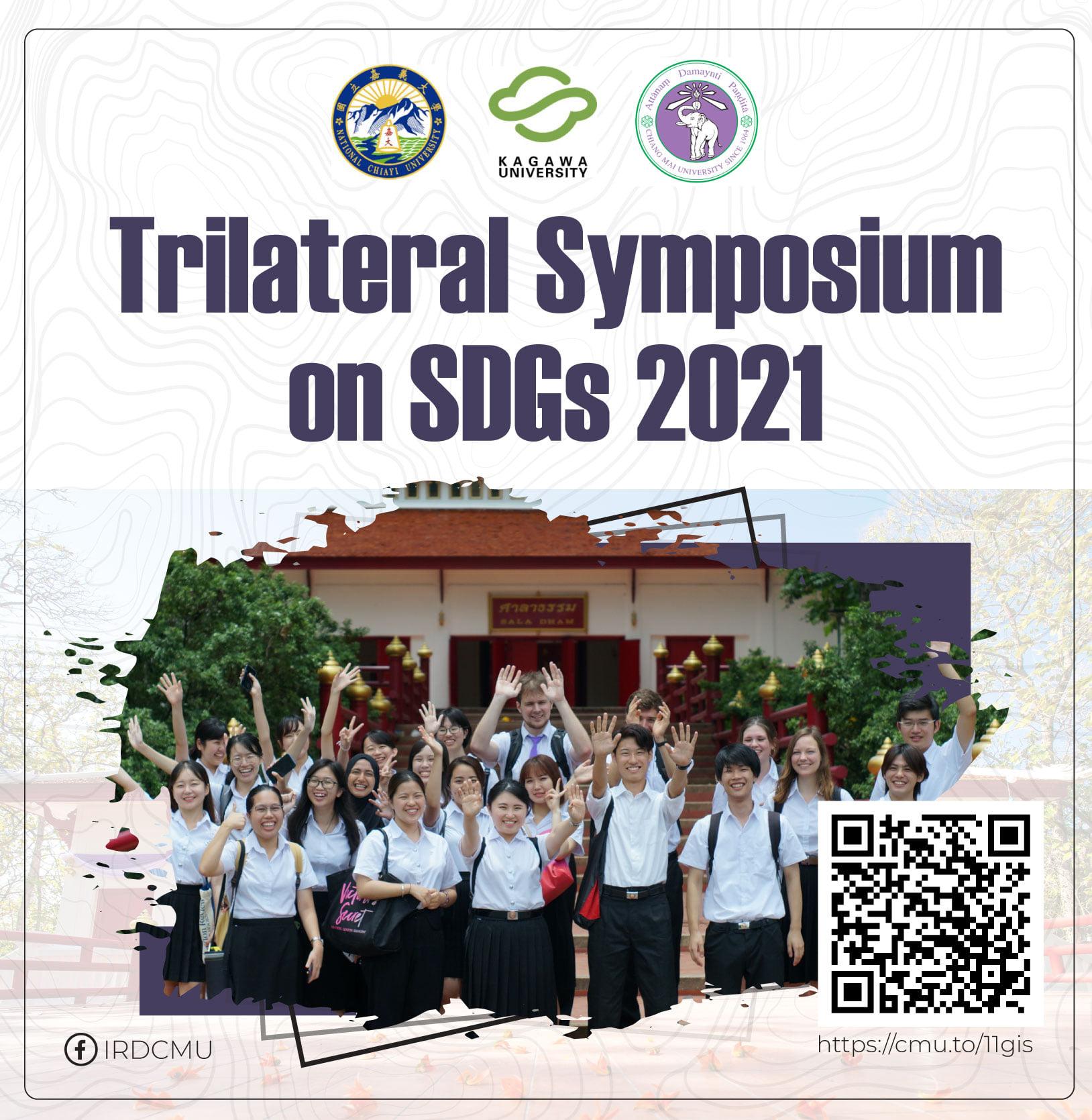 ประชาสัมพันธ์การรับสมัครนักศึกษาเพื่อเข้าร่วมกิจกรรม Trilateral Symposium on SDGs 2021 (หมดเขตรับสมัคร 22 ก.ค. 2564)