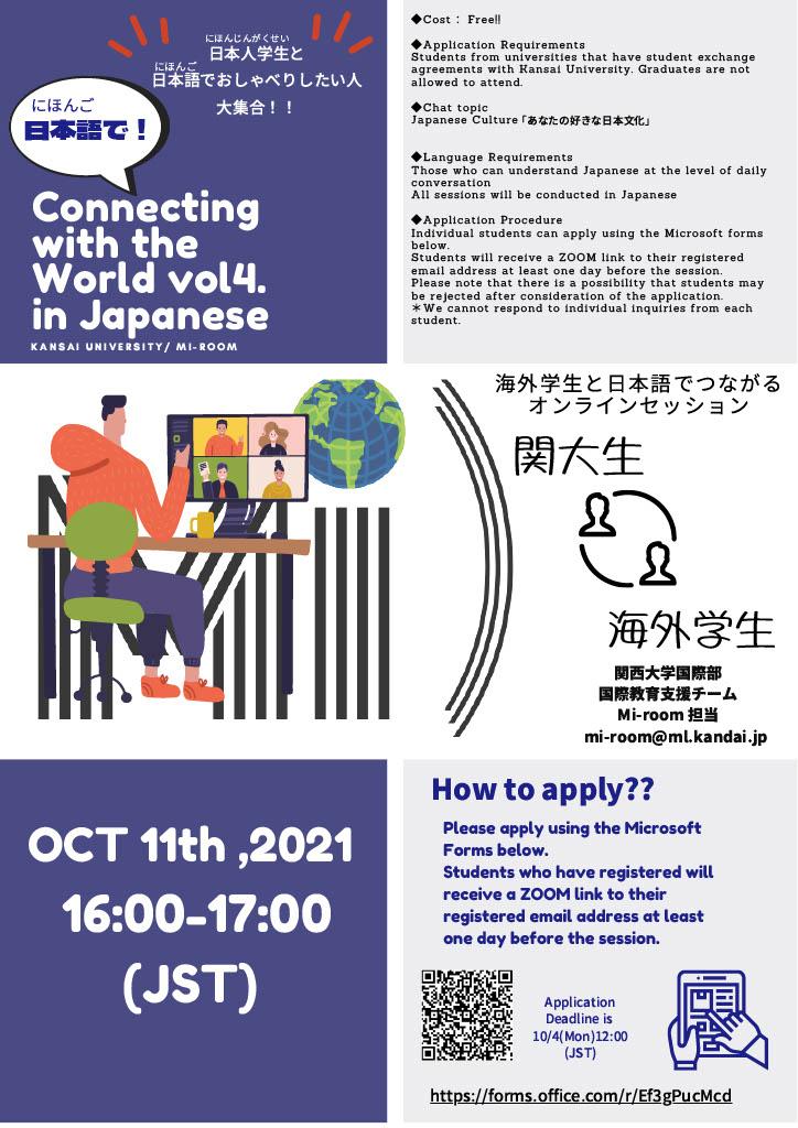 """ประชาสัมพันธ์กิจกรรม """"Connecting With The World vol4 in Japanese"""""""