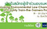 การอบรมเชิงปฏิบัติการตามโครงการ Developing Environmental Law Champions: In-County Train-the-Trainers Program